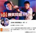 27時間テレビ内で別コーナーに乱入 太田光を明石家さんまらが説教