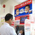 ATMの「利便性」「手数料」も口座選びのポイント
