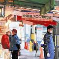 観光客の姿が少ない、札幌市中央卸売市場の場外市場(21日午前、札幌市中央区で)=松本拓也撮影