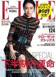 鮮烈デビューを果たしたモデルのKoki,(『エル・ジャポン7月号』より。撮影/操上和美
