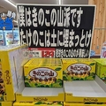 こんなポップがお菓子売り場に掲げられた(写真は、ゆーすけ@forza_consadoleさん提供)