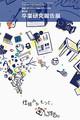 明星大学デザイン学部デザイン学科「第4回卒業研究報告展」特設Webサイト