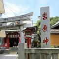 江戸時代から続いた吉原遊郭の守護神。関東大震災で焼失後、1934年に建立されたが、1945年の東京大空襲で焼失。1968年に再建された(共同通信社)