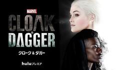 『マーベル クローク&ダガー』、9月7日(金)よりHuluにて独占配信開始!