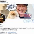 大森隆志ツイッター(@omoritakashi)より