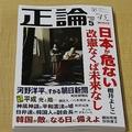 月刊誌「正論」5月号(編集部撮影)