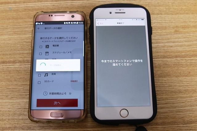 AndroidからiPhoneに機種変更! つまずきやすいデータ移行方法や ...