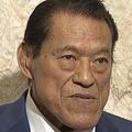 アントニオ猪木氏が政界引退表明