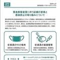 営業継続と感染防止策を説明(ニトリのサイトから)