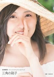 佐藤優樹ファーストビジュアルフォトブック『三角の硝子』