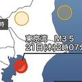 東京湾震源の小さな地震が頻発 21日未明には3回の有感地震