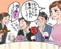 """結婚式で、新婦の""""男友達""""が同じテーブルにズラリ。顔ぶれにギョッ"""