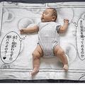 赤ちゃんのお昼寝アートに一石を投じる「お昼寝コミックブランケット」。こちらは「狸寝入り」