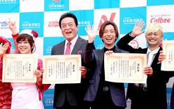 受賞を喜ぶ(左から)平野レミ、高橋英樹、河合郁人、塚田僚一