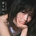 元欅坂46の今泉佑唯をイジメか 卒業のプレゼント渡されず