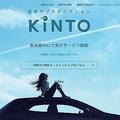 トヨタの愛車サブスク「KINTO」