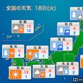 18日は日本海側や大阪・名古屋など広範囲で雪に 関東は冬晴れで乾燥