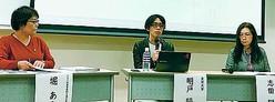 (写真)シンポジウムに出席した(左から)堀あきこ、明戸隆浩、志田陽子の各氏=24日、京都市