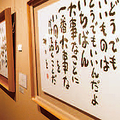 ©相田みつを美術館