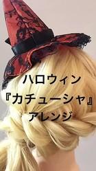 ハロウィンアレンジ〜カチューシャサイドアップアレンジ〜