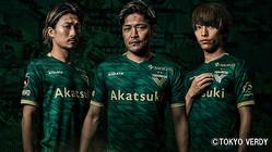 東京ヴェルディが2020新ユニフォームを発表!左胸には「輝く新エンブレム」