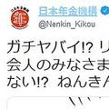 日本年金機構「ノリの軽い」ツイートが炎上 「ガチヤバイ!?」