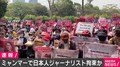 ミャンマーで日本人ジャーナリスト拘束か クーデターの抗議デモ取材中