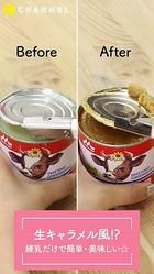 生キャラメル風!?練乳だけで作れるキャラメルが簡単・美味しい☆