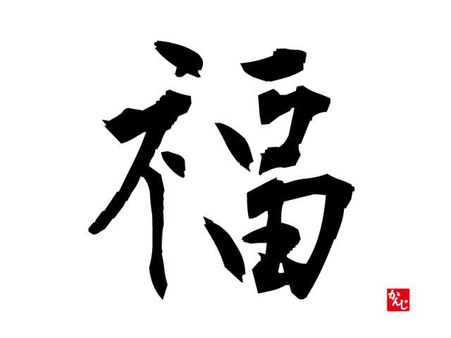 漢字トリビア 福 の成り立ち物語 ライブドアニュース