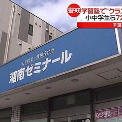 【千葉】船橋の学習塾でクラスター 72人感染  検査結果待ち90人