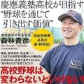 「高校野球、半分は嫌い」慶応高校の監督が坊主にこだわらない訳