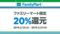 LINE Payのコード払いでファミリーマートの買い物をすると20%還元されるキャンペーンが2月12〜21日まで実施!ただし、還元上限が2千円分までなので支払額では1万円分まで