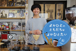 生産者の思いをのせたコーヒーで、九州の食を盛り上げて行きたい |福岡「STEREO COFFEE」松崎典成さん