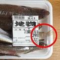 鮮魚「エソ」の詰め合わせパックに...(画像はsawagani550(@sawagani550cc)さんが2020年4月5日に投稿。編集部一部加工)