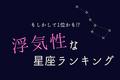 【12星座別】もしかして1位かも!?浮気性な星座ランキング!