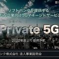 ソフトバンクが「プライベート5G」 を発表 「ローカル5G」との違いは