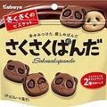 「癒しのパンダ」リニューアル