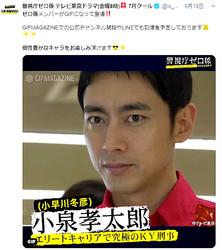 評価が高まる俳優・小泉孝太郎 ムロツヨシらとの出会いで内面に変化?
