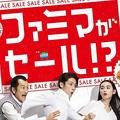 4月20日から5月10日まで全国店舗で実施される「ファミマがセール!?」