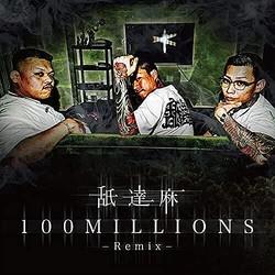 舐達麻「100MILLION(remix)」ジャケット