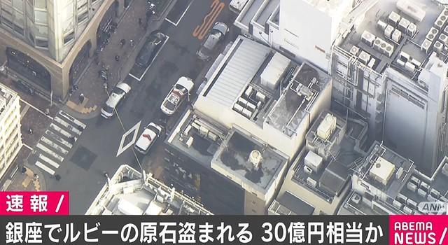 【事実が判明】東京・銀座のビルでルビーの原石が盗まれたか? 重さ4キロ、30億円の価値。警視庁が捜査