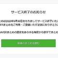 9月30日でサービス終了のNAVER「まとめの歴史」を24時間限定で公開