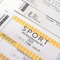 チケットの不正な高額転売が禁止に 五輪に向け悪質な買い占め防止