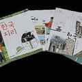 韓国の教科書には何が書いてある?