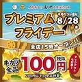 串カツ田中 カツほぼ全品100円