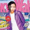 『東京ウォーカー』1999/3/9発売宇多田ヒカル