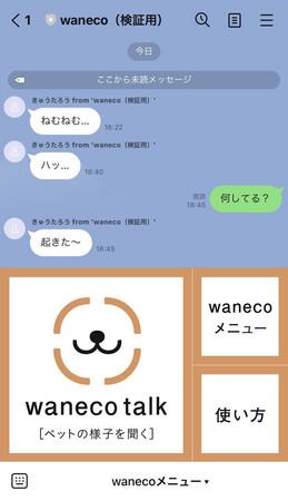 函館 災害 情報 line