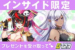 【インサイド限定】G123『ガールズ&クリーチャーズ』&『キングオブライフ』で使えるオンラインゲームのコードを公開!