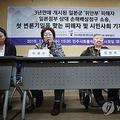 記者会見で発言する李容洙さん(左から2人目)=13日、ソウル(聯合ニュース)