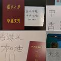 中国国内の大学生や卒業生らが、学生証や卒業証書の写真を添えて、香港の抗議活動を支持するコメントを投稿した(品葱より/大紀元が合成)